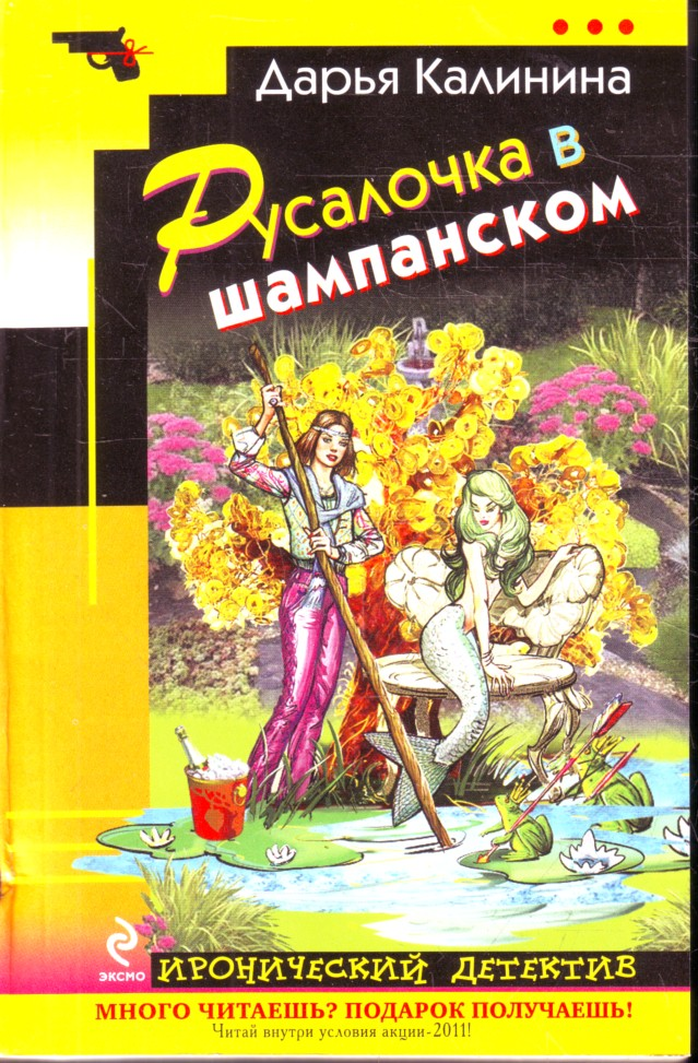 "Дарья Калинина ""Русалочка в шампанском"" Серия ""Иронический детектив"" Pocket-book"
