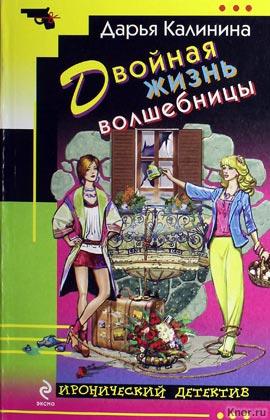 """Дарья Калинина """"Двойная жизнь волшебницы"""" Серия """"Иронический детектив"""" Pocket-book"""