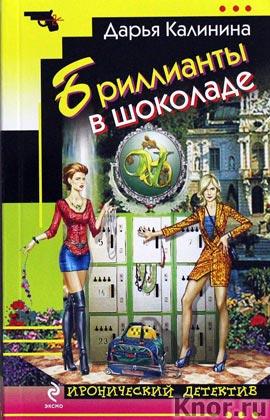 """Дарья Калинина """"Бриллианты в шоколаде"""" Серия """"Иронический детектив"""" Pocket-book"""