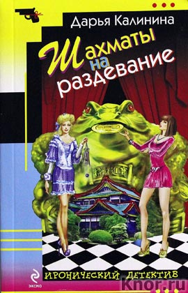"Дарья Калинина ""Шахматы на раздевание"" Серия ""Иронический детектив"" Pocket-book"