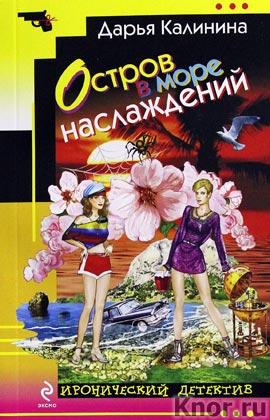 """Дарья Калинина """"Остров в море наслаждений"""" Серия """"Иронический детектив"""" Pocket-book"""