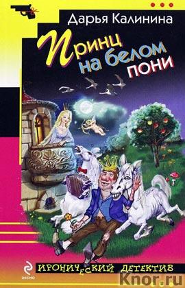 """Дарья Калинина """"Принц на белом пони"""" Серия """"Иронический детектив"""" Pocket-book"""