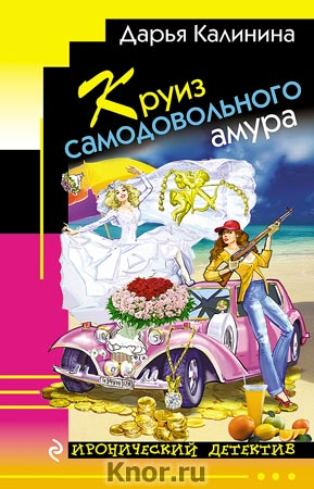 "Дарья Калинина ""Круиз самодовольного амура"" Серия ""Иронический детектив"" Pocket-book"