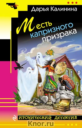 "Дарья Калинина ""Месть капризного призрака"" Серия ""Иронический детектив"" Pocket-book"