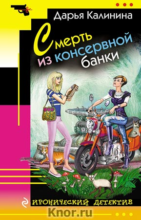 "Дарья Калинина ""Смерть из консервной банки"" Серия ""Иронический детектив"" Pocket-book"