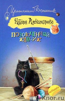 """Наталья Александрова """"Позолоченный ключик"""" Серия """"Иронический детектив"""" Pocket-book"""