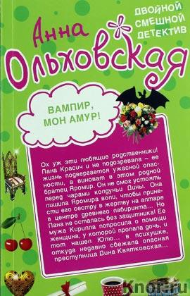 """Анна Ольховская """"Принц на черной кляче. Вампир, мон амур!"""" Серия """"Двойной смешной детектив"""" Pocket-book"""