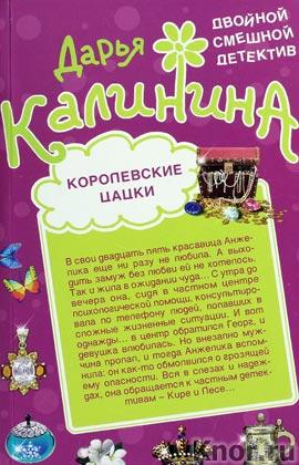 """Дарья Калинина """"Королевские цацки. Двойная жизнь волшебницы"""" Серия """"Двойной смешной детектив"""" Pocket-book"""