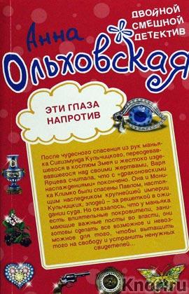 """Анна Ольховская """"Эти глаза напротив. Призрак из страшного сна"""" Серия """"Двойной смешной детектив"""" Pocket-book"""