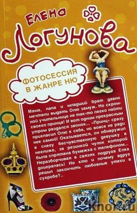 """Елена Логунова """"Фотосессия в жанре ню. Бонд, мисс Бонд!"""" Серия """"Двойной смешной детектив"""" Pocket-book"""