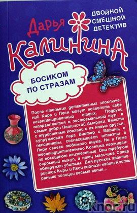"""Дарья Калинина """"Босиком по стразам. Жертвы веселой вдовушки"""" Серия """"Двойной смешной детектив"""" Pocket-book"""