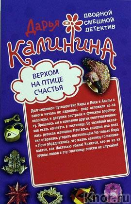 """Дарья Калинина """"Верхом на птице счастья. Царевна золотой горы"""" Серия """"Двойной смешной детектив"""" Pocket-book"""