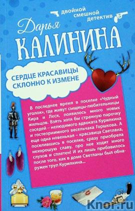"""Дарья Калинина """"Сердце красавицы склонно к измене. Любовь до хрустального гроба"""" Серия """"Двойной смешной детектив"""" Pocket-book"""