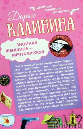 """Дарья Калинина """"Знойная женщина - мечта буржуя. К колдунье не ходи"""" Серия """"Двойной смешной детектив"""" Pocket-book"""