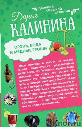 """Дарья Калинина """"Огонь, вода и медные гроши. Обещать - не значит жениться"""" Серия """"Двойной смешной детектив"""" Pocket-book"""