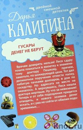 """Дарья Калинина """"Гусары денег не берут. Неполная дура"""" Серия """"Двойной смешной детектив"""" Pocket-book"""