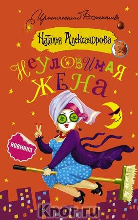 """Наталья Александрова """"Неуловимая жена"""" Серия """"Иронический детектив"""""""