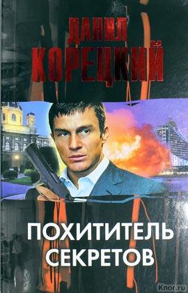 """Данил Корецкий """"Похититель секретов"""" Pocket-book"""