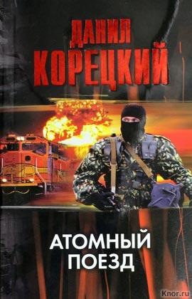 """Данил Корецкий """"Атомный поезд"""" Pocket-book"""