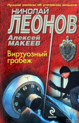 "Николай Леонов, Алексей Макеев ""Виртуозный грабеж"" Серия ""МУРу - 90 лет"" Pocket-book"