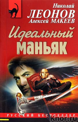 "Николай Леонов, Алексей Макеев ""Идеальный маньяк"" Серия ""Русский бестселлер"" Pocket-book"