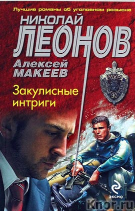 "Николай Леонов, Алексей Макеев ""Закулисные интриги"" Серия ""МУРу - 90 лет"" Pocket-book"