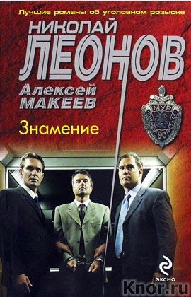 """Николай Леонов, Алексей Макеев """"Знамение"""" Серия """"МУРу - 90 лет"""" Pocket-book"""