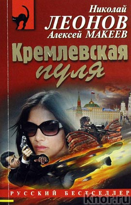 "Николай Леонов, Алексей Макеев ""Кремлевская пуля"" Серия ""Русский бестселлер"" Pocket-book"