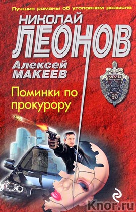 "Николай Леонов, Алексей Макеев ""Поминки по прокурору"" Серия ""МУРу - 90 лет"" Pocket-book"