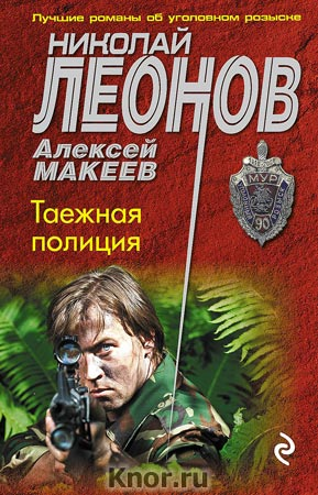 "Николай Леонов, Алексей Макеев ""Таежная полиция"" Серия ""МУРу - 90 лет"" Pocket-book"