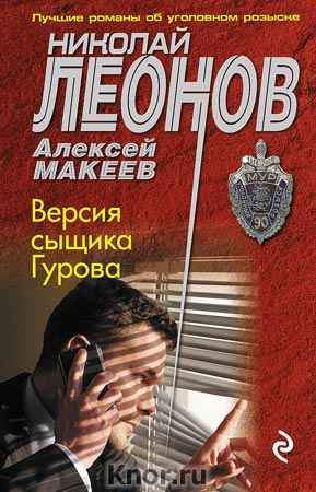 "Николай Леонов, Алексей Макеев ""Версия сыщика Гурова"" Серия ""МУРу - 90 лет"" Pocket-book"