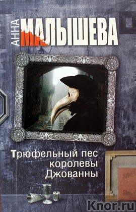 """Анна Малышева """"Трюфельный пес королевы Джованны"""" Pocket-book"""
