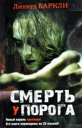 "Линвуд Баркли ""Смерть у порога"" Pocket-book"