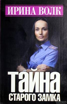 "Ирина Волк ""Тайна старого замка"" Pocket-book"