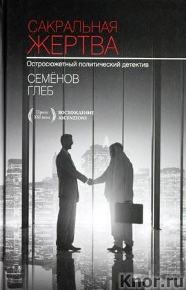 """Глеб Семенов """"Сакральная жертва"""""""