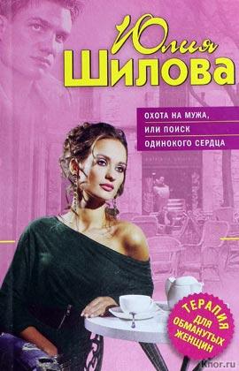 """Юлия Шилова """"Охота на мужа, или Поиск одинокого сердца"""" Серия """"Терапия для обманутых женщин"""" Pocket-book"""