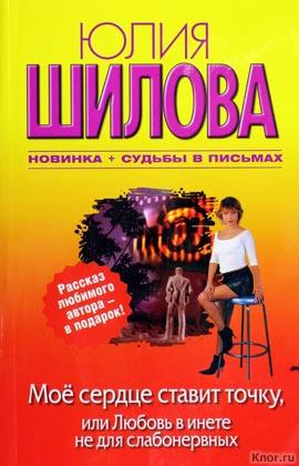"""Юлия Шилова """"Мое сердце ставит точку, или Любовь в инете не для слабонервных"""" Pocket-book"""