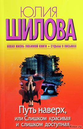 """Юлия Шилова """"Путь наверх, или Слишком красивая и слишком доступная"""" Pocket-book"""