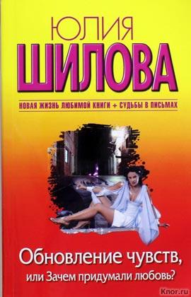 """Юлия Шилова """"Обновление чувств, или Зачем придумали любовь?"""" Pocket-book"""