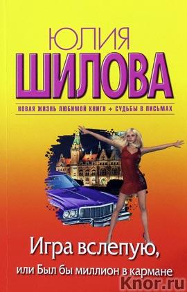 """Юлия Шилова """"Игра вслепую, или Был бы миллион в кармане"""" Серия """"Женщина, которой смотрят вслед"""" Pocket-book"""