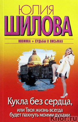 """Юлия Шилова """"Кукла без сердца, или твоя жизнь всегда будет пахнуть моими духами"""" Серия """"Женщина, которой смотрят вслед"""" Pocket-book"""