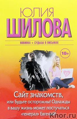 """Юлия Шилова """"Сайт знакомств, или будьте осторожны! Однажды в вашу жизнь может постучаться """"генерал"""" Евгений!"""" Серия """"Женщина, которой смотрят вслед"""" Pocket-book"""