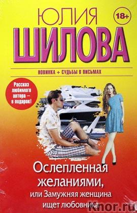 """Юлия Шилова """"Ослепленная желаниями, или Замужняя женщина ищет любовника"""" Серия """"Женщина, которой смотрят вслед"""" Pocket-book"""