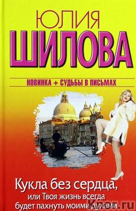 """Юлия Шилова """"Кукла без сердца, или твоя жизнь всегда будет пахнуть моими духами"""" Серия """"Женщина, которой смотрят вслед"""""""