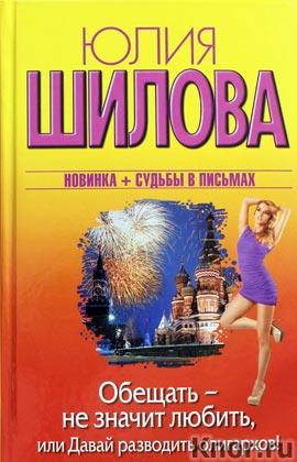 """Юлия Шилова """"Обещать - не значит любить, или Давай разводить олигархов"""" Серия """"Женщина, которой смотрят вслед"""""""