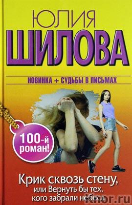 """Юлия Шилова """"Крик сквозь стену, или Вернуть бы тех, кого забрали небеса"""" Серия """"Женщина, которой смотрят вслед"""""""