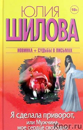 """Юлия Шилова """"Я сделала приворот, или Мужчина, мое сердце свободно"""" Серия """"Женщина, которой смотрят вслед"""""""
