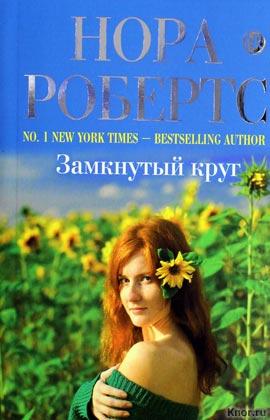 """Нора Робертс """"Замкнутый круг"""" Серия """"Мировой мега-бестселлер"""" Pocket-book"""
