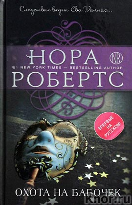 """Нора Робертс """"Охота на бабочек"""" Серия """"Мега-звезда современной прозы"""""""