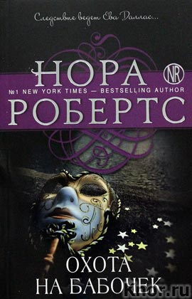 "Нора Робертс ""Охота на бабочек"" Серия ""Мега-звезда современной прозы"" Pocket-book"